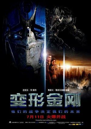 Transformers 1316x1860