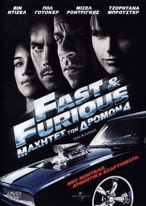Fast & Furious 1015x1428