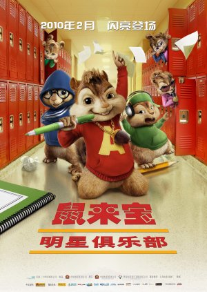 Alvin and the Chipmunks: The Squeakquel 3500x4936