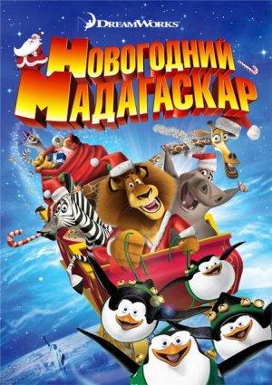 Merry Madagascar 452x640