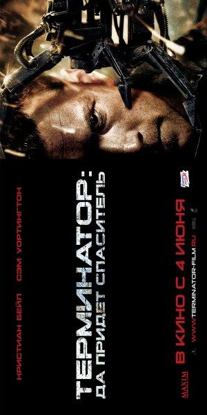 Terminator Salvation 2500x5000