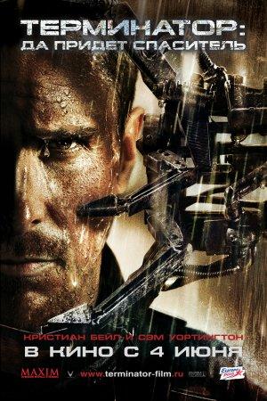 Terminator Salvation 3333x5000
