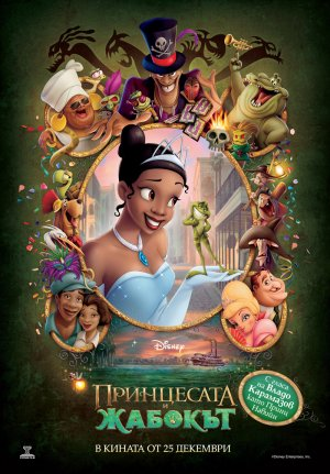 The Princess and the Frog 800x1150