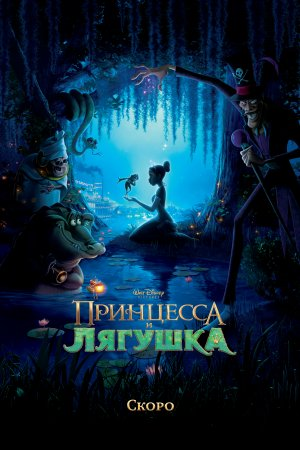 The Princess and the Frog 3333x5000