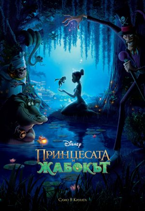 The Princess and the Frog 1000x1448