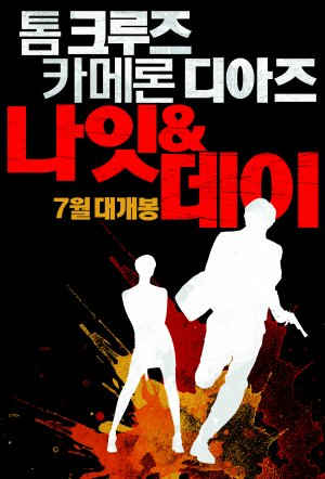 Knight and Day 1925x2833