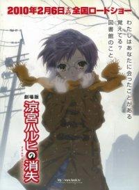 Das Verschwinden der Haruhi Suzumiya poster