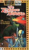 The 7th Voyage of Sinbad Cover