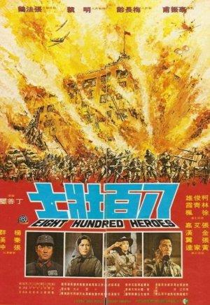 Ba bai zhuang shi movie