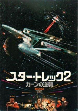 Star Trek II: The Wrath of Khan 310x439