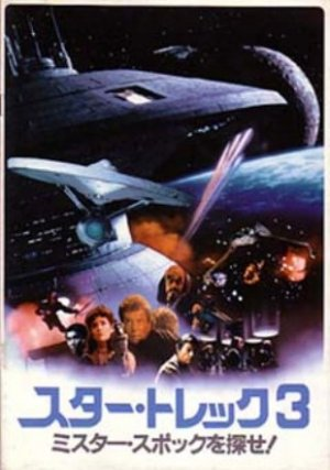 Star Trek III: The Search for Spock 310x441