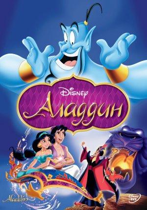 Aladdin 843x1200