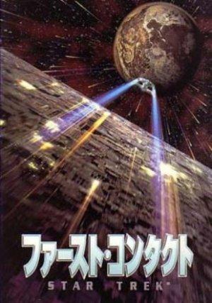 Star Trek: First Contact 310x441