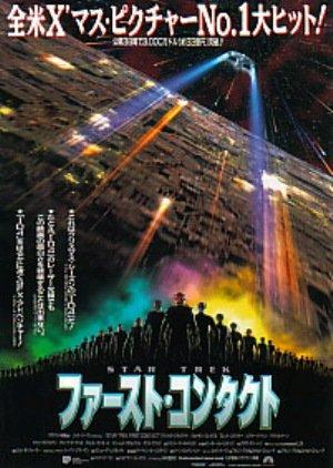 Star Trek: First Contact 300x422