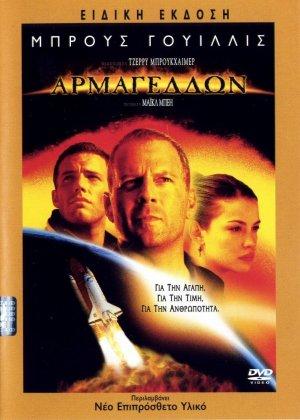 Armageddon 714x999