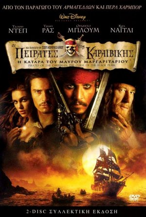 Pirates of the Caribbean: The Curse of the Black Pearl 537x799
