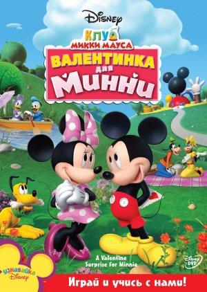 Disney's Micky Maus Wunderhaus 1068x1503