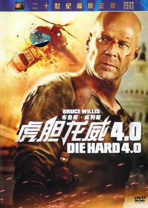 Live Free or Die Hard 763x1074