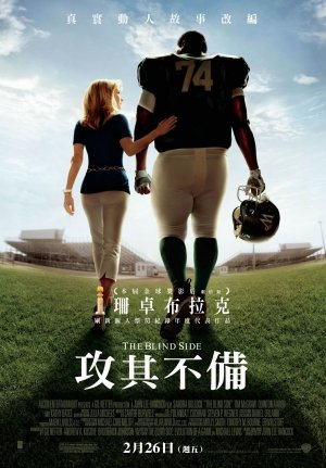 The Blind Side 1496x2150