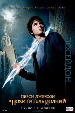 Percy Jackson & the Olympians: The Lightning Thief 3333x5000