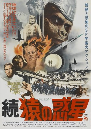 Beneath the Planet of the Apes 2036x2871