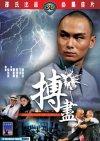 Bo jin poster