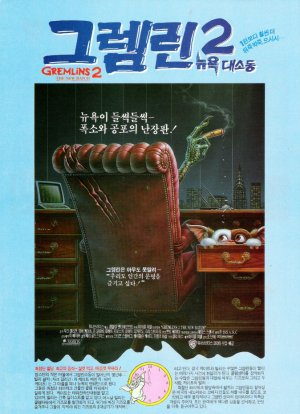 Gremlins 2: The New Batch 674x929