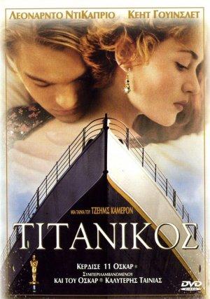 Titanic 702x999