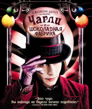 Charlie and the Chocolate Factory 1079x1270