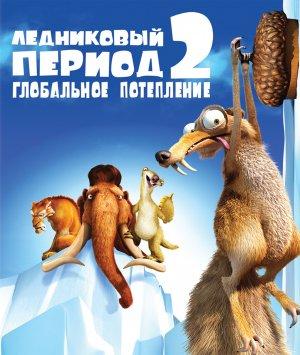 Ice Age 2 - Jäätikkö sulaa 1231x1457