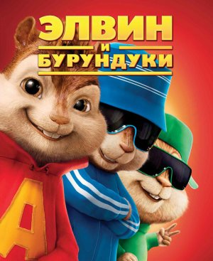Alvin and the Chipmunks 1545x1890