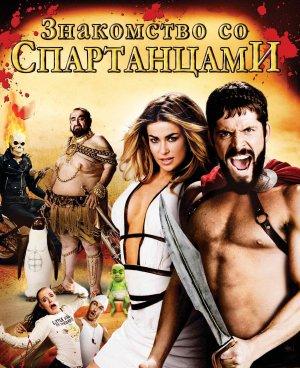Meet the Spartans 1542x1890