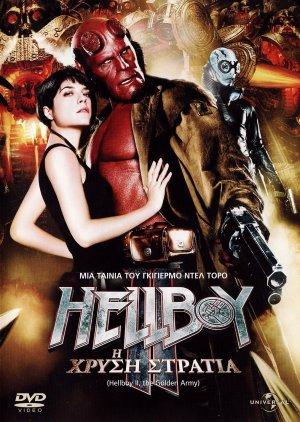 Hellboy II: The Golden Army 1012x1423