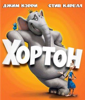 Horton Hears a Who! 1494x1746