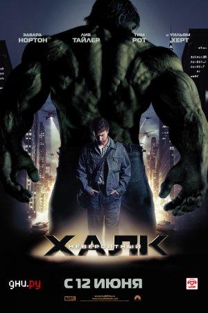 Der unglaubliche Hulk 3334x5000