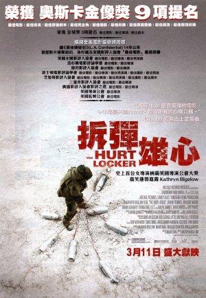 The Hurt Locker 2166x3126
