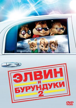 Alvin and the Chipmunks: The Squeakquel 800x1132