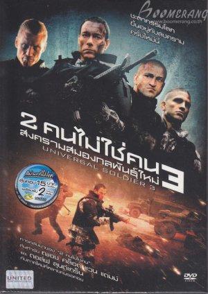 Universal Soldier: Regeneration 500x707