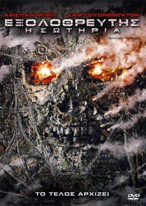 Terminator Salvation 1530x2152