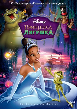 The Princess and the Frog 848x1200