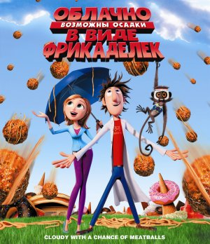 Cloudy with a Chance of Meatballs 1034x1200