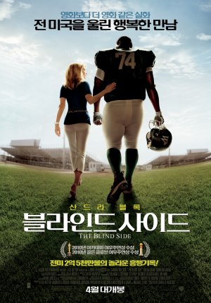 The Blind Side 1319x1890
