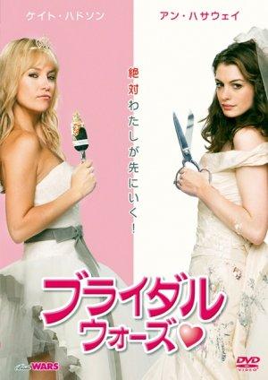 Bride Wars - La mia migliore nemica 453x640