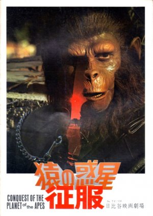 Conquest of the Planet of the Apes 568x800