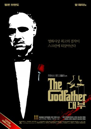 The Godfather 3509x5000