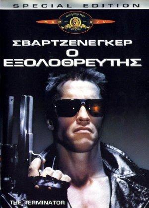 The Terminator 715x999
