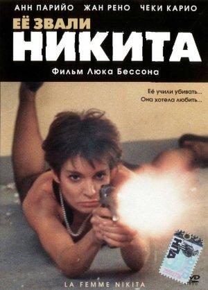 Nikita 1353x1886