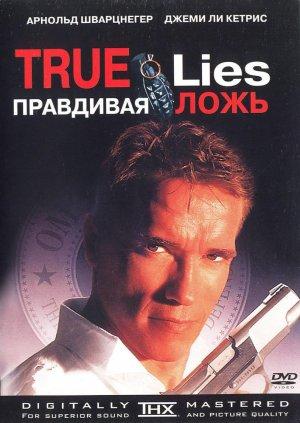 True Lies 707x996