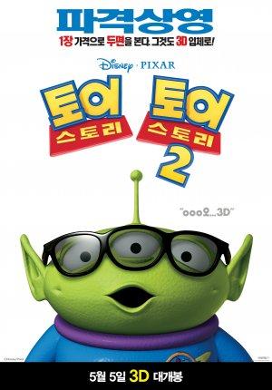 Toy Story 2374x3402