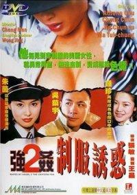 Keung gaan 2: Chai fook yau wak poster